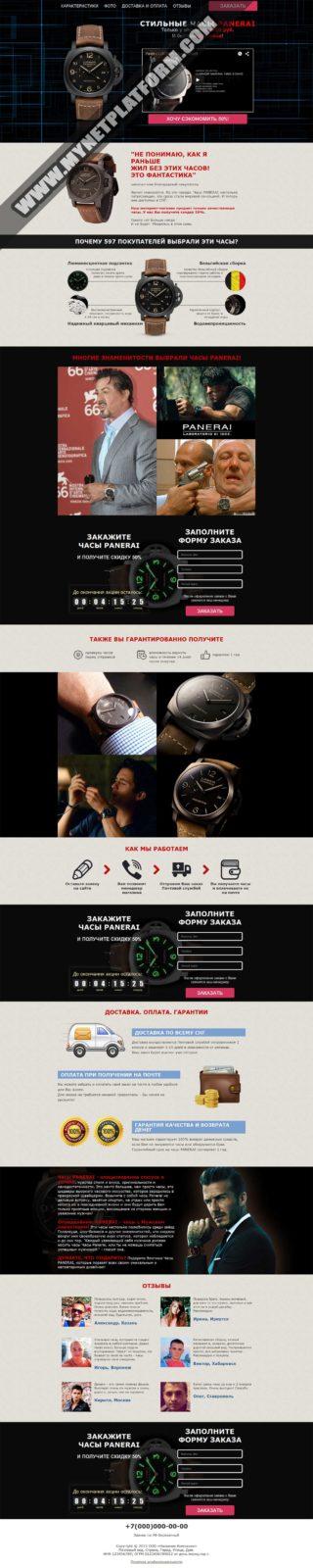 Скриншот лендинга Часы Luminor Marina Panerai 001