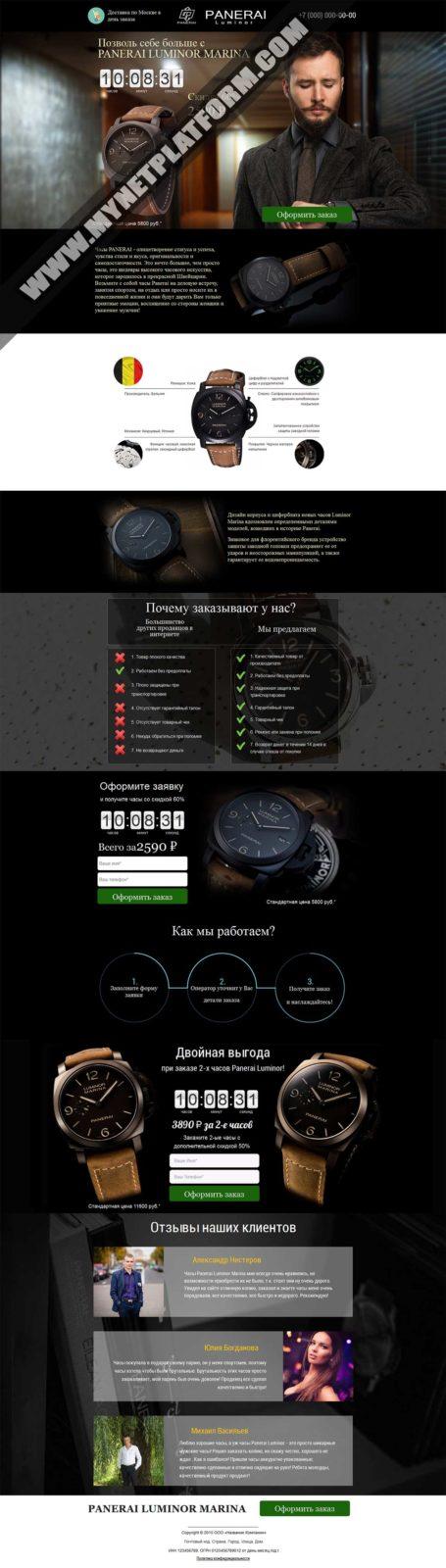 Скриншот лендинга Часы Panerai Luminor Marina 002