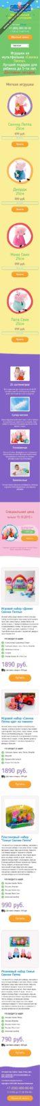 Скриншот лендинга Игрушки «Свинка Пеппа» 001 - моб