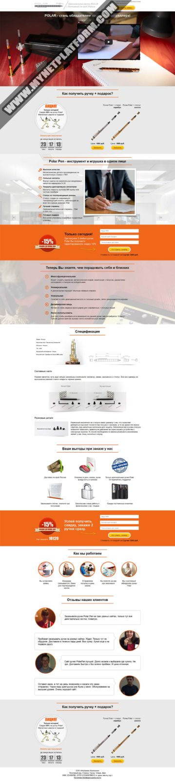 Скриншот готового лендинга для товара Ручка Polar Pen 01