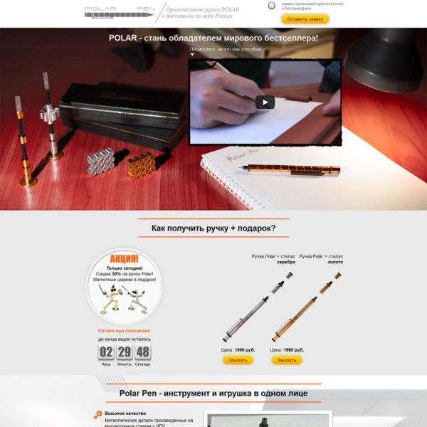 Миниатюра готового лендинга для товара Ручка Polar Pen 01
