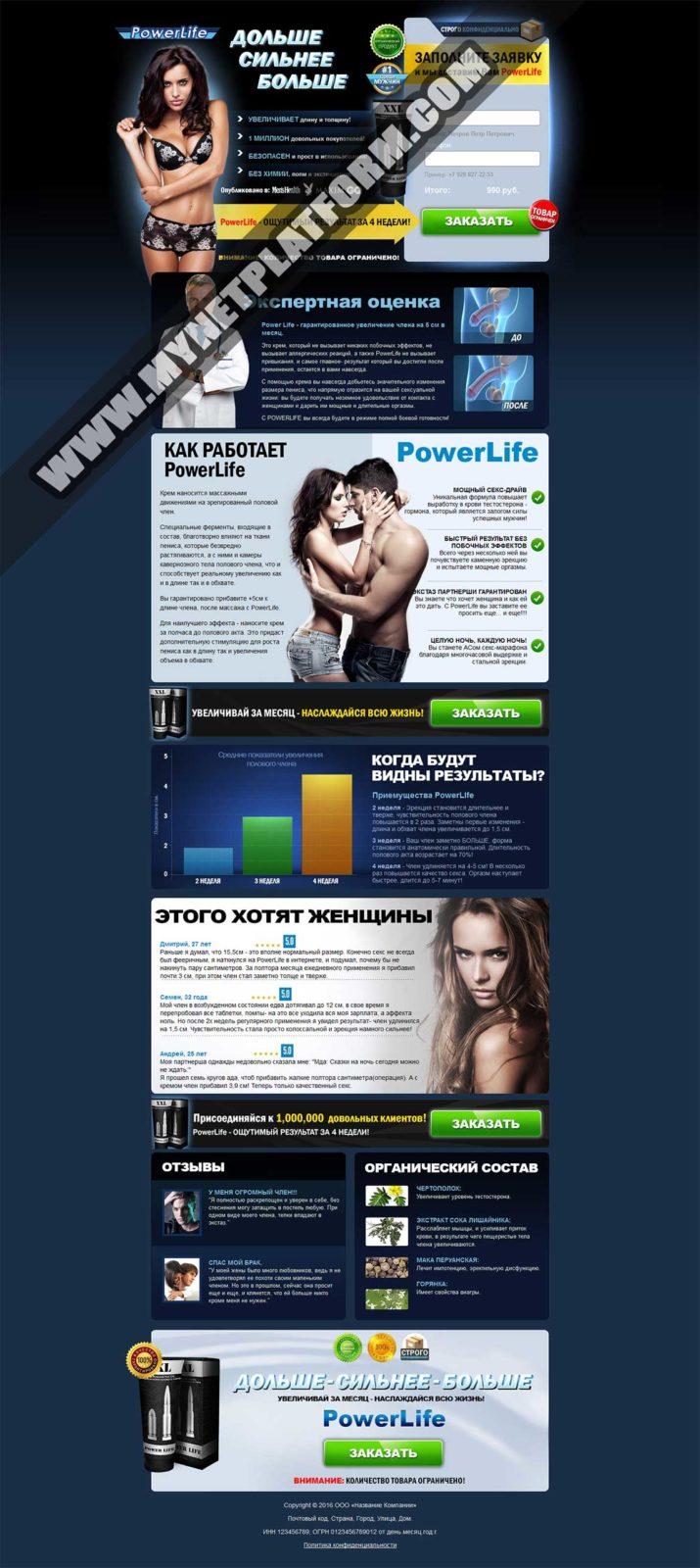 Скриншот лендинга Уникальный крем для увеличения члена PowerLife 001