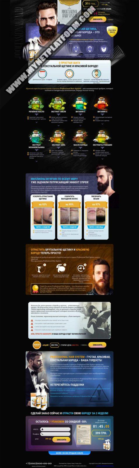 Скриншот лендинга Спрей для роста бороды Professional Hair System 001