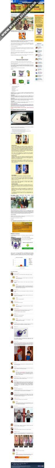 Скриншот Прокладка 1tv.ru для товара Пурпурный чай 01