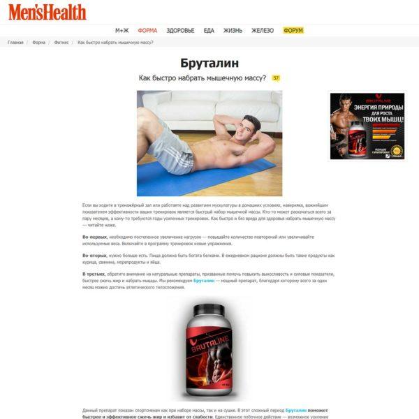 Миниатюра Прокладка Men's Health для товара Brutaline - натуральный продукт 01