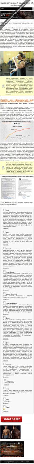 Скриншот Прокладка Официальный сайт для товара КСБ 55 01 - моб