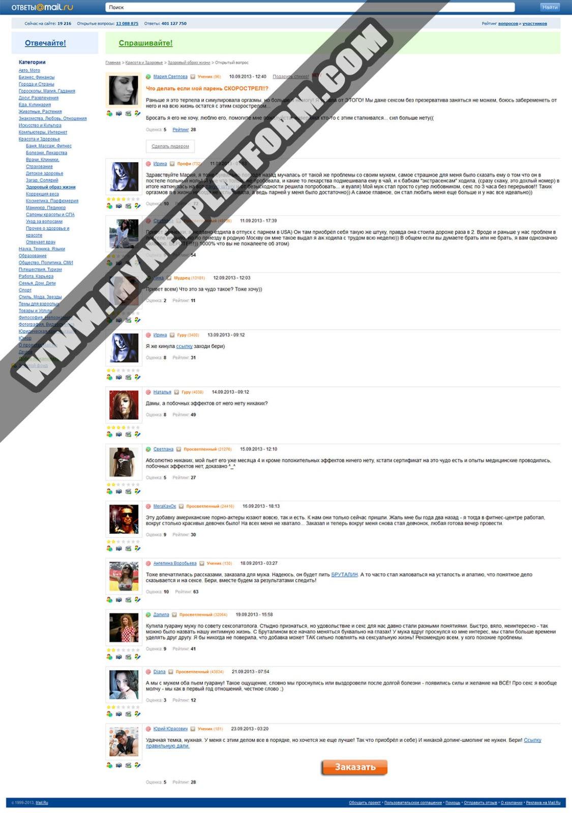 Скриншот Прокладка otvet.mail.ru для товара Brutaline - натуральный продукт 01