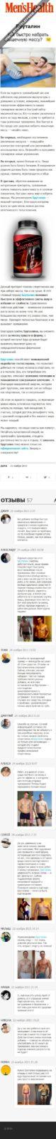 Скриншот Прокладка otvet.mail.ru для товара Brutaline - натуральный продукт 01 - моб