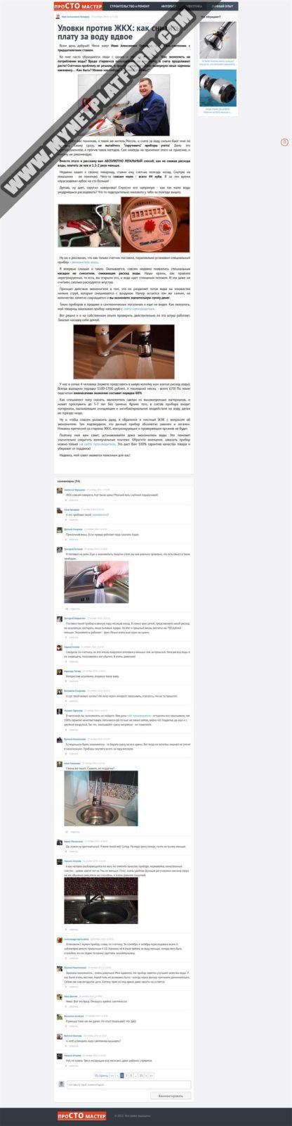 Скриншот Прокладка ПроСТО Мастер для товара Экономитель воды 01