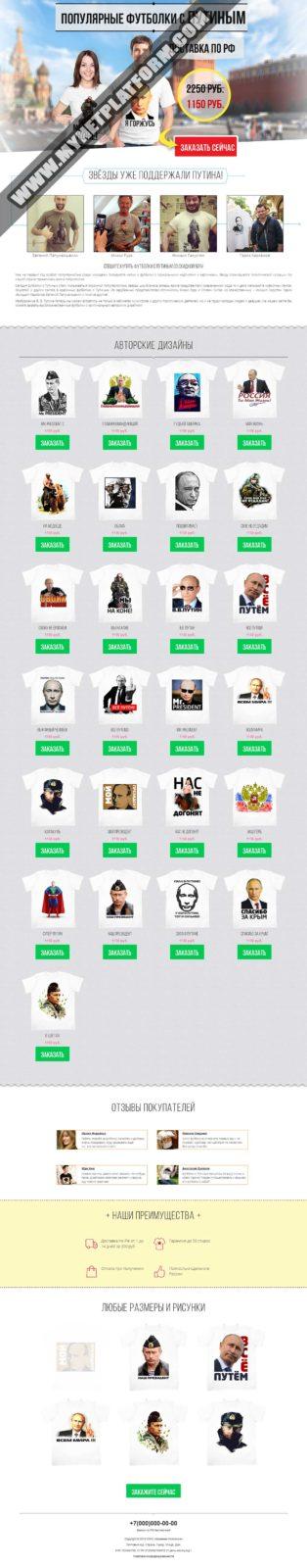Скриншот лендинга Футболки с изображением президента Путина 001