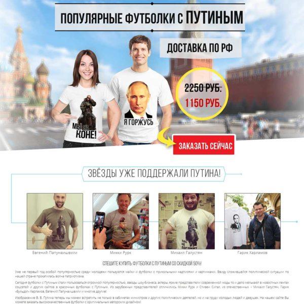Миниатюра лендинга Футболки с изображением президента Путина 001