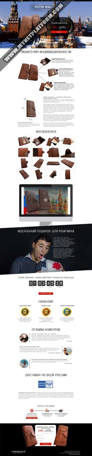 Скриншот лендинга Портмоне Putin Wallet 001