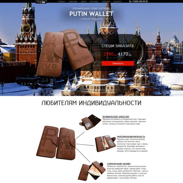 Миниатюра лендинга Портмоне Putin Wallet 001