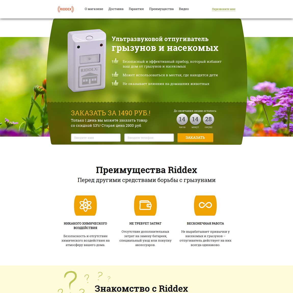 Миниатюра Лендинга Устройство от насекомых и грызунов Riddex 001