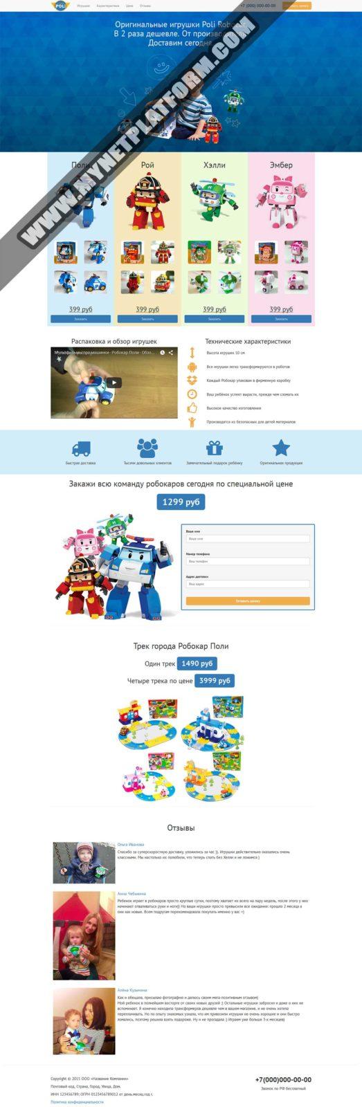 Скриншот лендинга Игрушки-трансформеры Поли Робокар (Poli Robocar) 001
