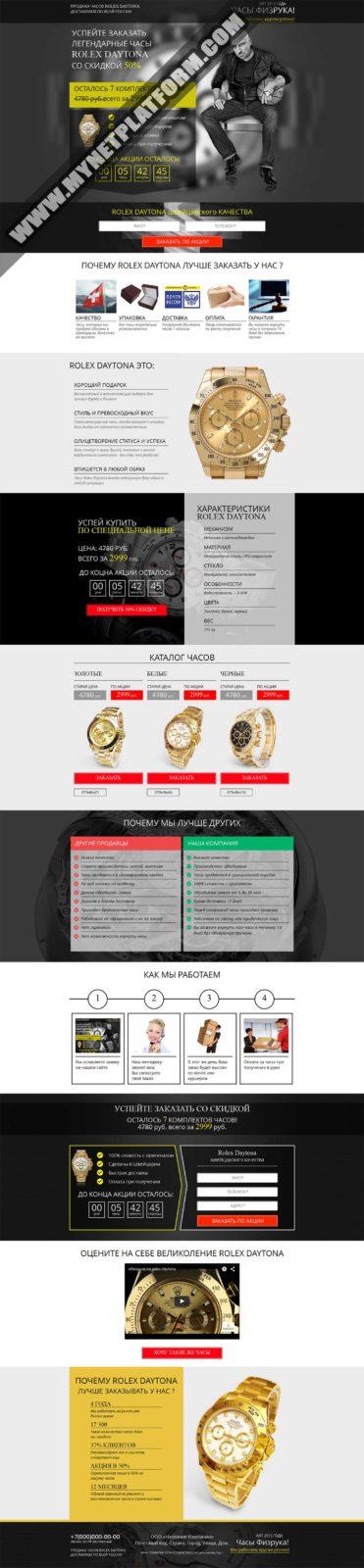 Скриншот лендинга Часы Rolex Daytona 001