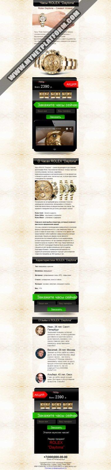 Скриншот лендинга Часы Rolex Daytona 002