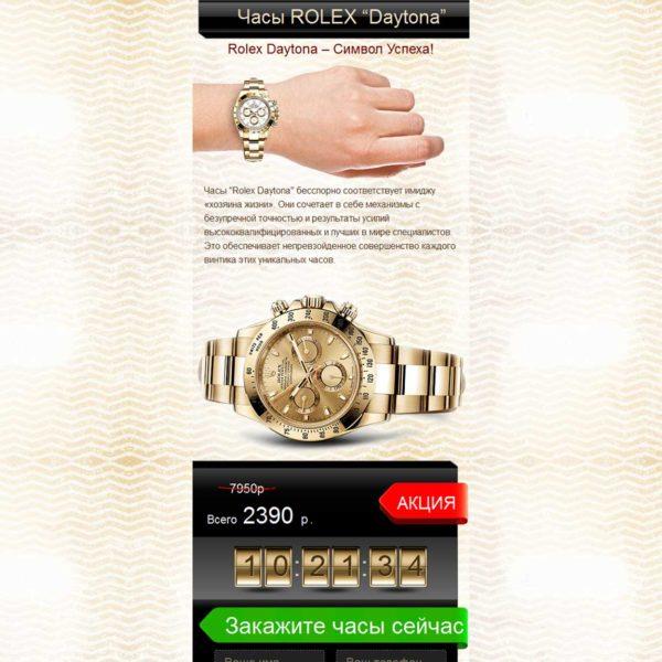 Миниатюра лендинга Часы Rolex Daytona 002