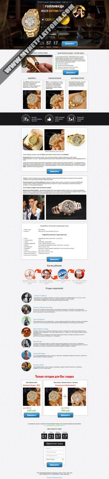 Скриншот готового лендинга для товара Женские часы Rolex Daytona 01