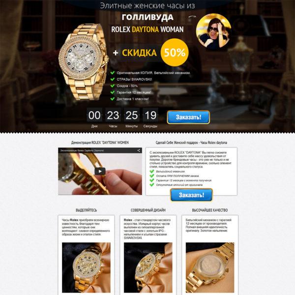Миниатюра готового лендинга Женские часы Rolex Daytona 01