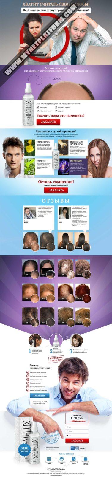 Скриншот Лендинга Спрей для экспресс-востановления волос Shevelux 001