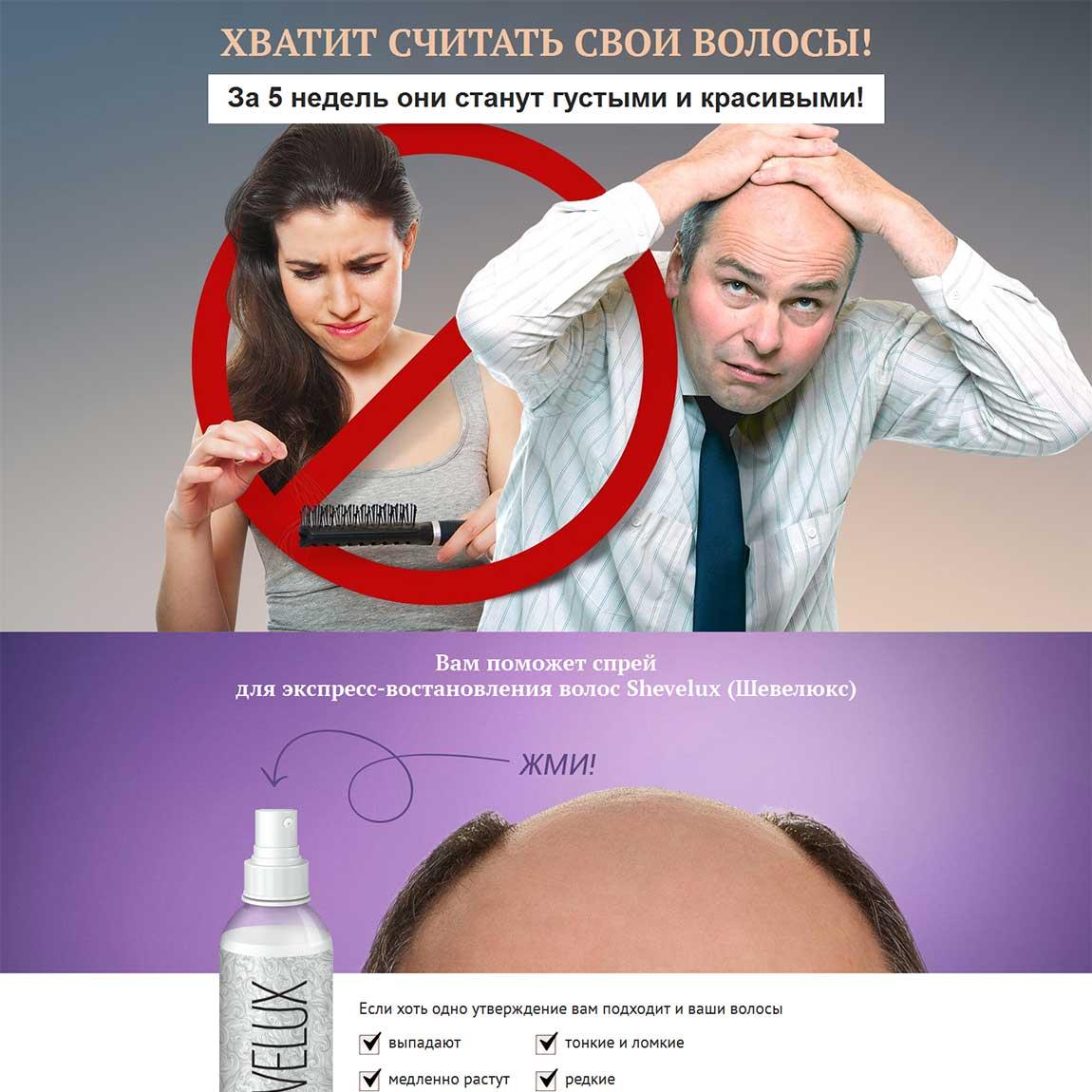 Миниатюра Лендинга Спрей для экспресс-востановления волос Shevelux 001