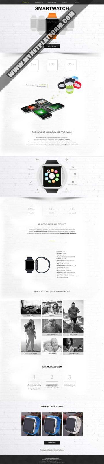 Скриншот Лендинга Умные часы Smart Watch 002