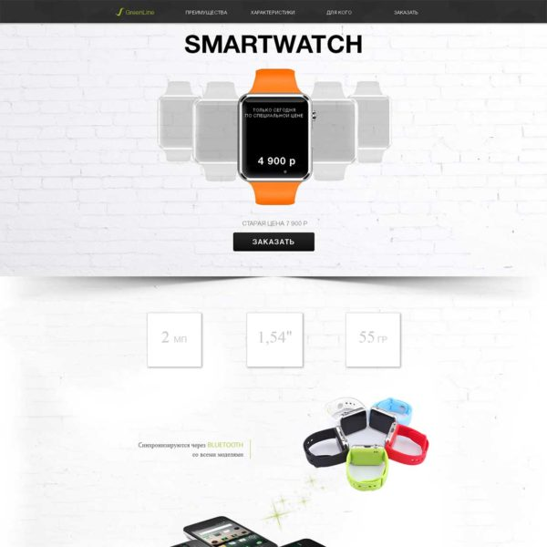 Миниатюра Лендинга Умные часы Smart Watch 002
