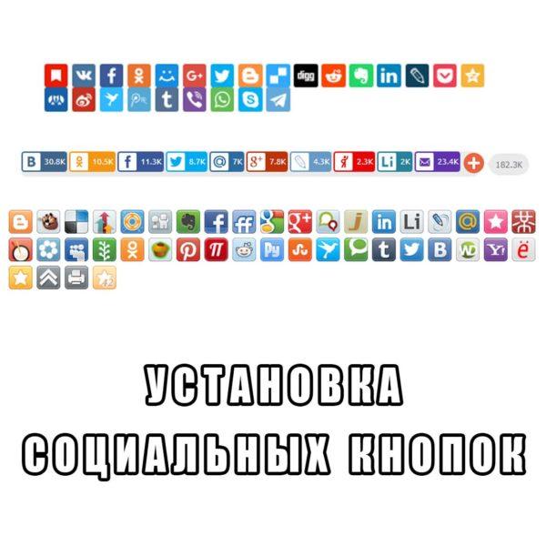 Миниатюра Установка социальных кнопок