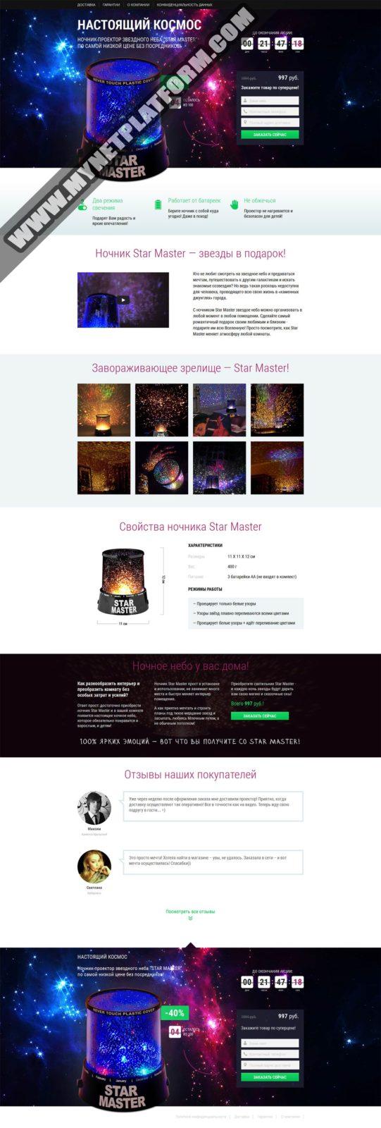 Скриншот готового лендинга для товара Проектор звёздного неба Star Master 01