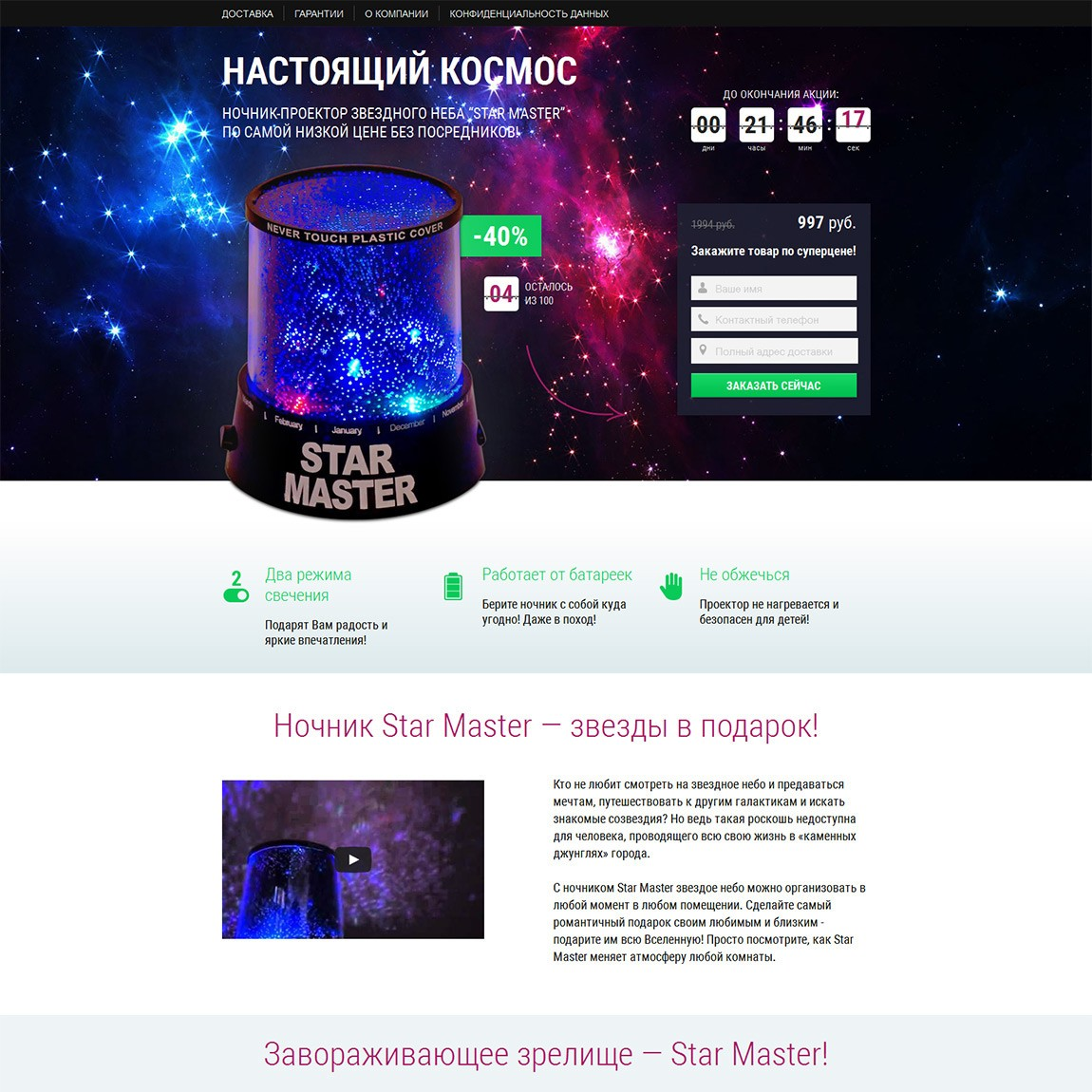 Миниатюра готового лендинга Проектор звёздного неба Star Master 01