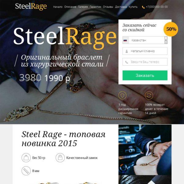 Миниатюра Лендинга Браслет Steel Rage 001