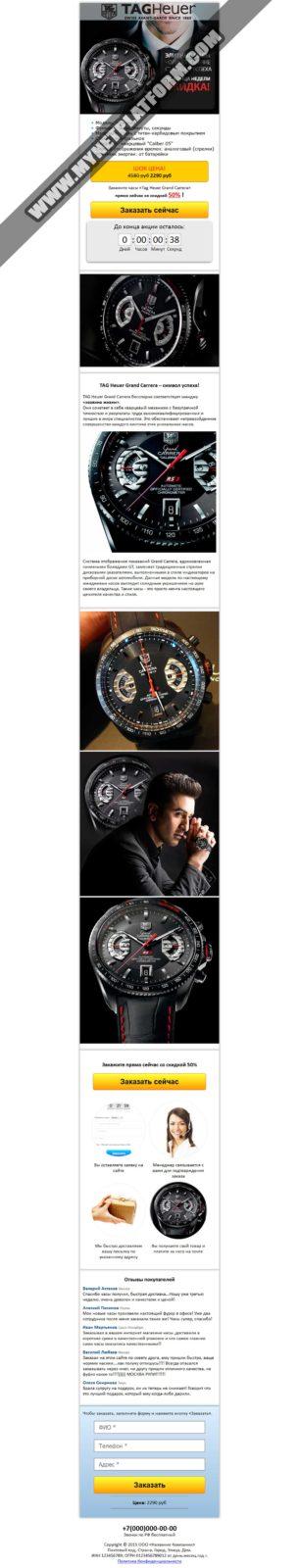 Скриншот Лендинга Часы Tag Heuer Grand Carrera 002