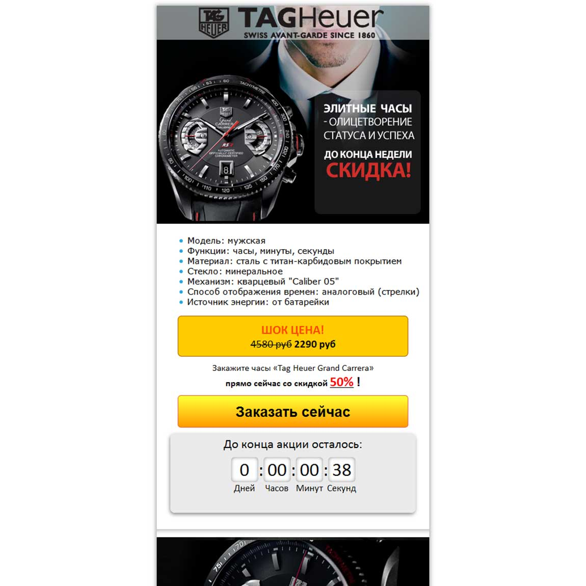 Миниатюра Лендинга Часы Tag Heuer Grand Carrera 002