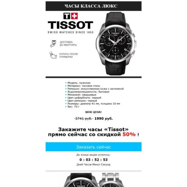 Миниатюра лендинга Часы Tissot 002