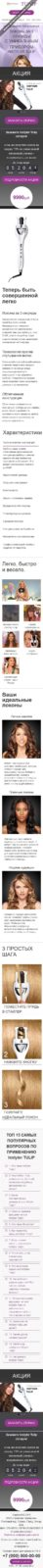 Скриншот лендинга Стайлер для волос TULIP by InStyler 001