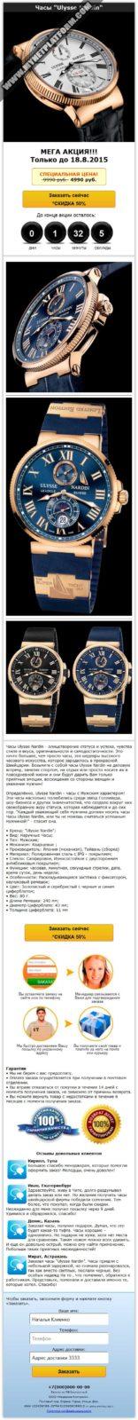 Скриншот Лендинга Часы Ulysse Nardin 002
