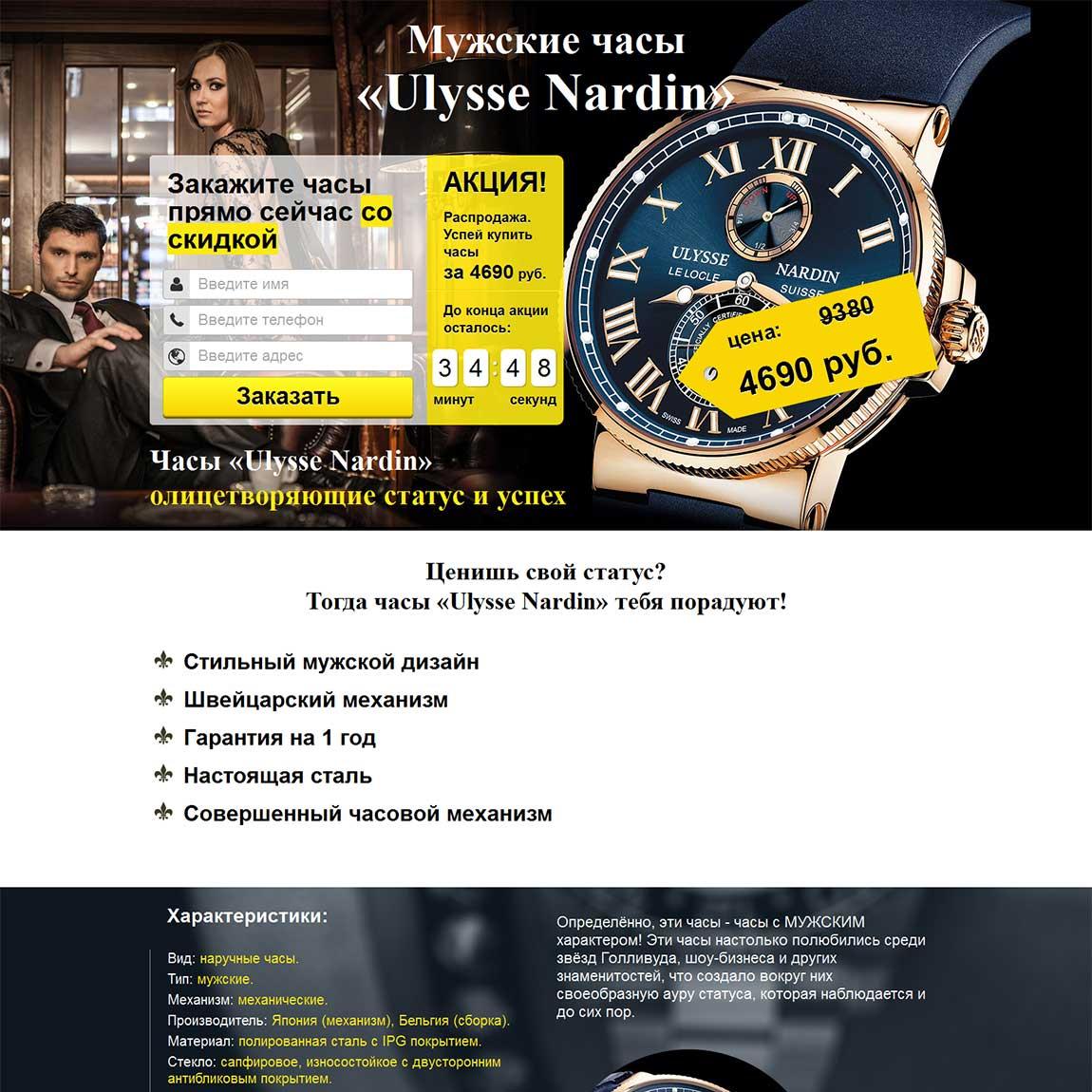 Миниатюра лендинга Часы Ulysse Nardin Suisse 001