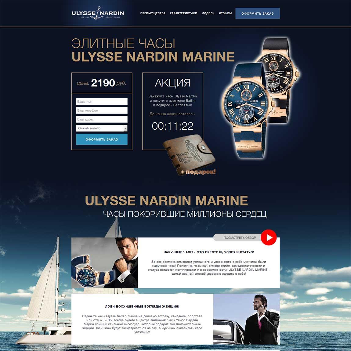 Миниатюра лендинга Часы Ulysse Nardin Suisse 002