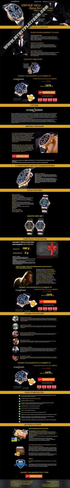 Скриншот лендинга Часы Ulysse Nardin Suisse 003