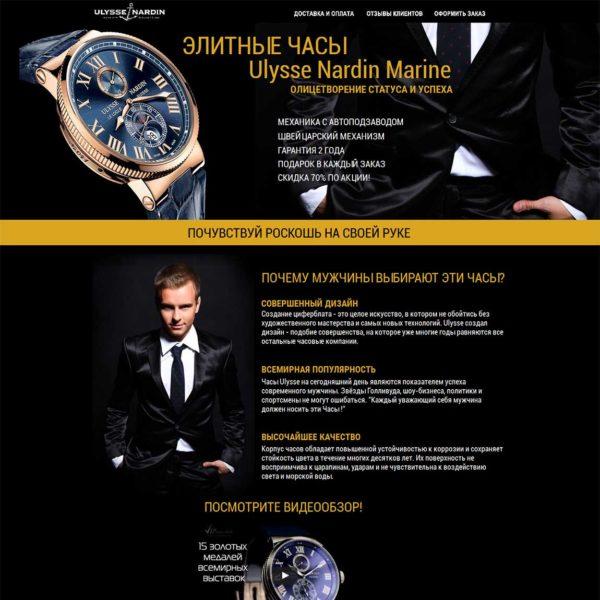 Миниатюра лендинга Часы Ulysse Nardin Suisse 003