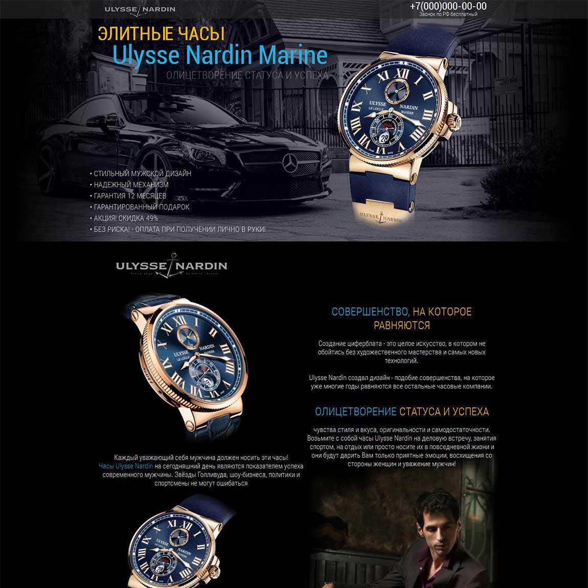 Миниатюра лендинга Часы Ulysse Nardin Suisse 004