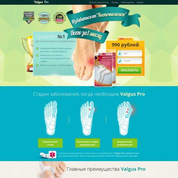 Миниатюра лендинга Valgus Pro - исправление большого пальца 001