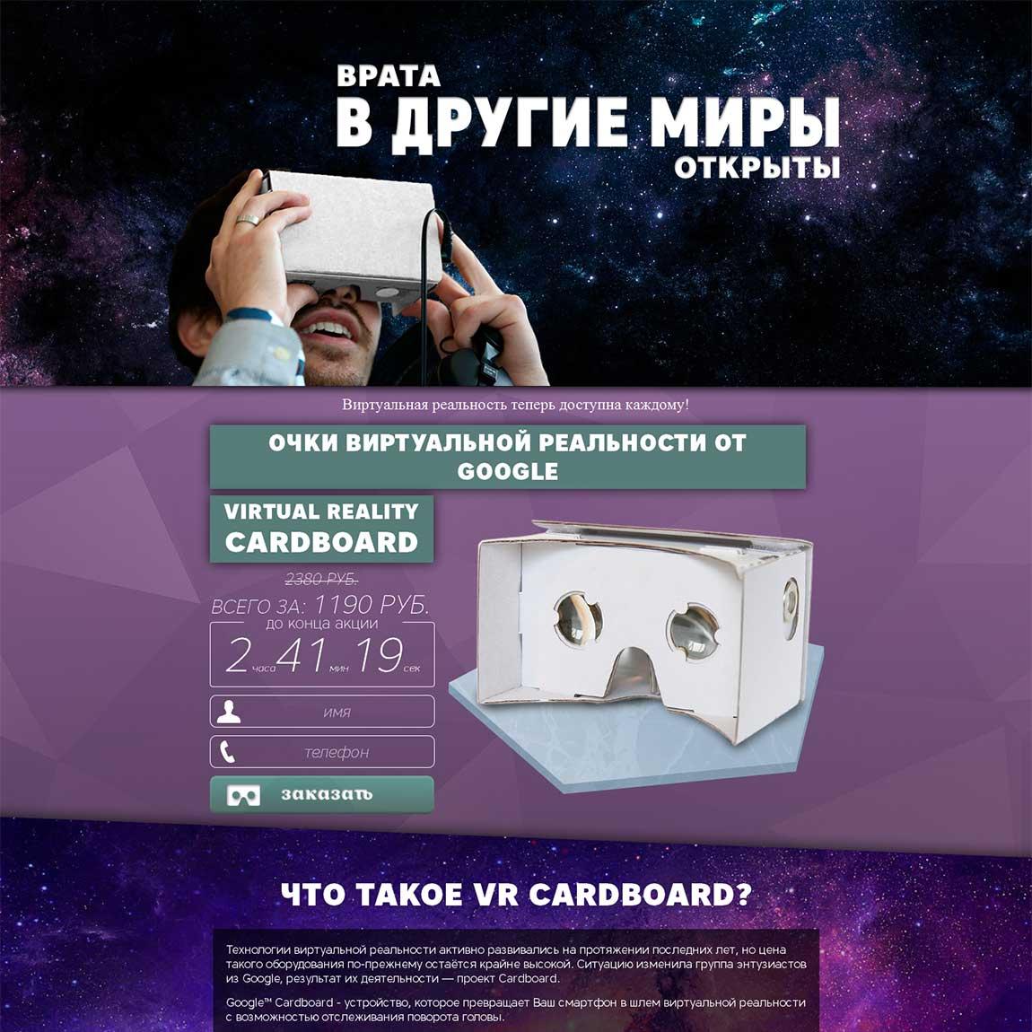 Миниатюра лендинга Очки виртуальной реальности Virtual Reality Cardboard 001