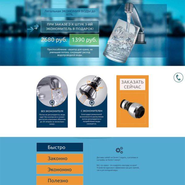 Миниатюра Экономитель воды Water saver 01
