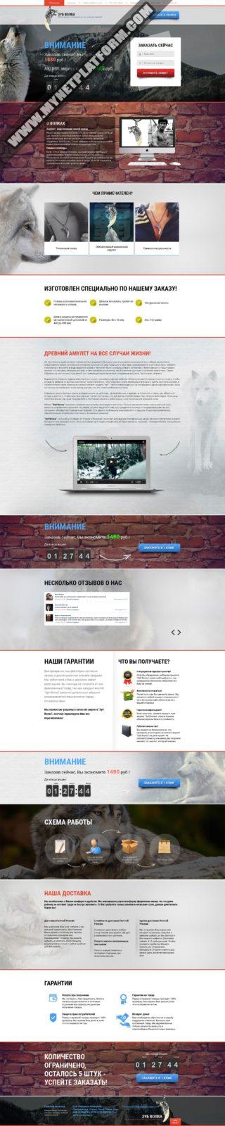 Скриншот готового лендинга для товара Амулет Зуб Волка 01