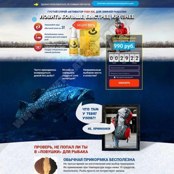Миниатюра Готового лендинга FISH XXL - густой спрей-активатор 001