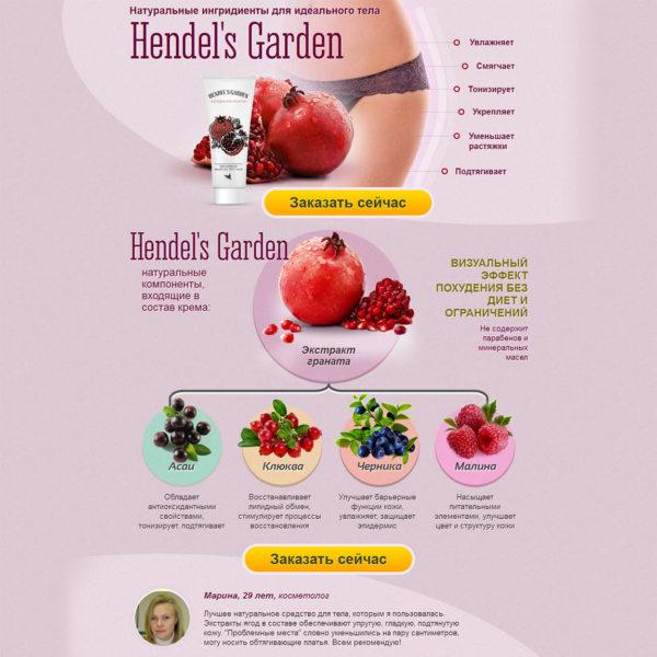 Миниатюра Готового лендинга Hendel's Garden - гранатовая эмульсия для тела 01