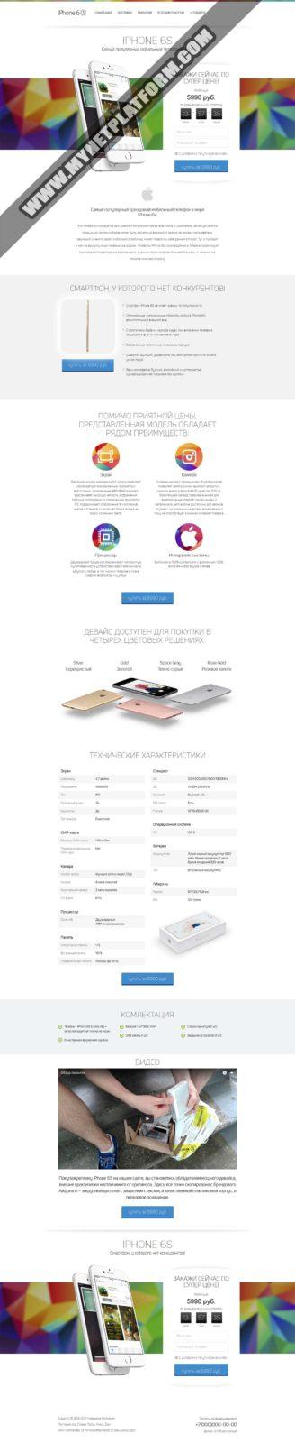 Скриншот Готового лендинга Iphone 6s 002