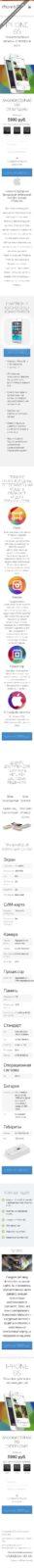 Скриншот Готового лендинга Iphone 6s 002 - моб
